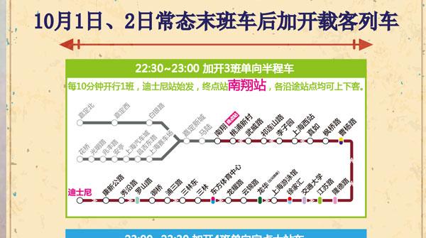 10月1日、2日晚11号线迪士尼站单向延长运营时间至23:30