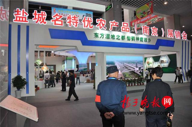 1000多种盐城市名特优农产品亮相南京