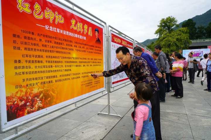 """光辉岁月——纪念红军长征胜利80周年图片展"""""""