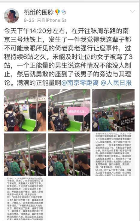 南京地铁上因年轻女孩没让座 大叔连骂3站路