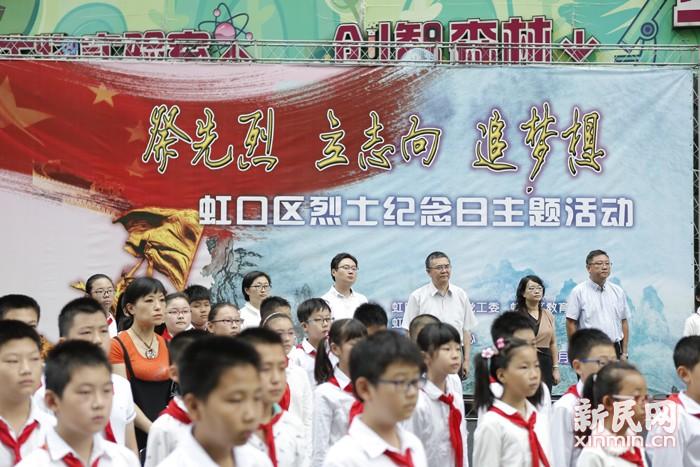 祭先烈 立志向 追梦想——2016年虹口区中小学生烈士纪念日主题活动