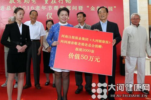 大河健康报 向河南省敬老助老总会捐赠价值50万元的报纸