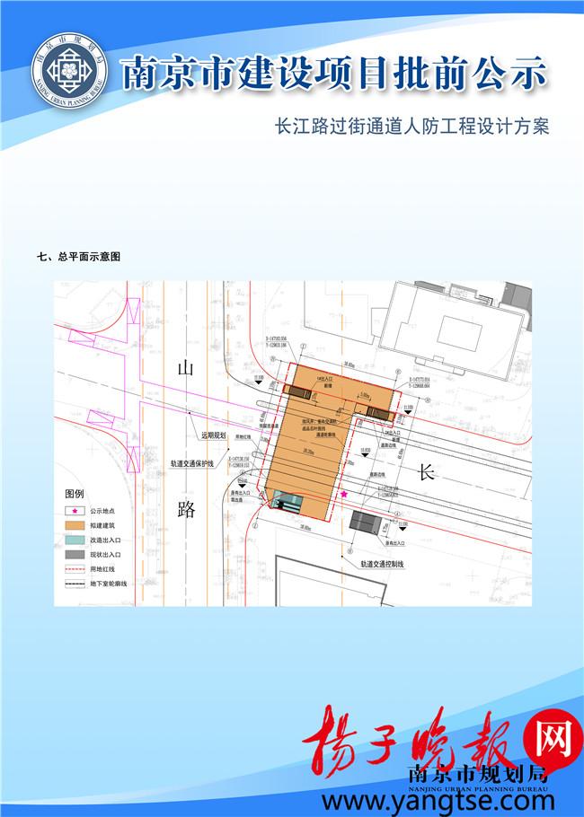 新街口地下商圈北扩 长江路过街通道年内开建