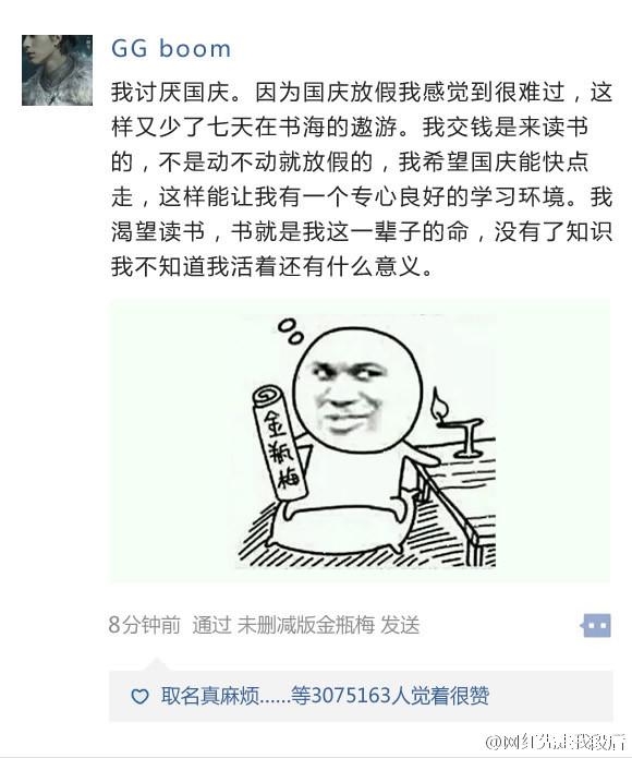 """国庆加班表情包上线 网民自我调侃:""""我就是爱加班""""图片"""