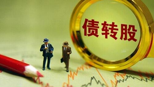 国务院部署七途径降低企业杠杆率 开展市场化债转股