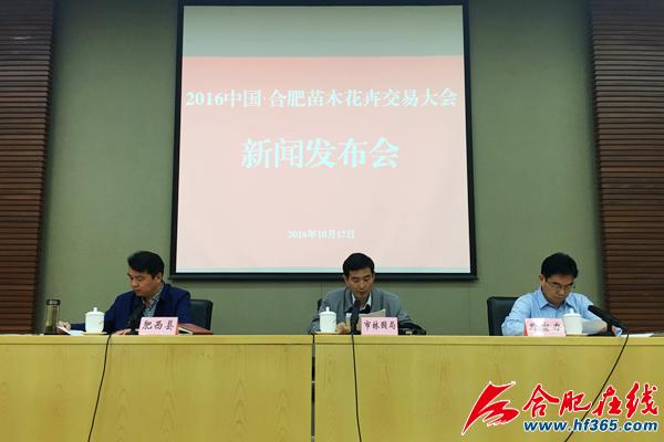 中国合肥苗木花卉交易大会21日开幕