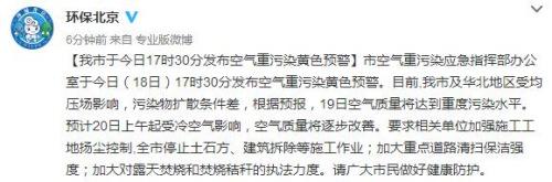 北京市环保局发布空气重污染黄色预警