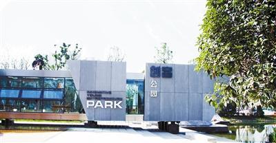 成都首个国际孵化创客公园建成 按川西园林风格打造