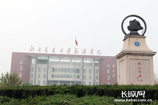 <a href='http://search.xinmin.cn/?q=北京交通大学' target='_blank' class='keywordsSearch'>北京交通大学</a>海滨学院。贺宏伟 摄