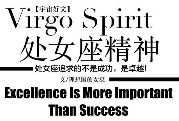 处女座:追求的不是成功,是卓越!