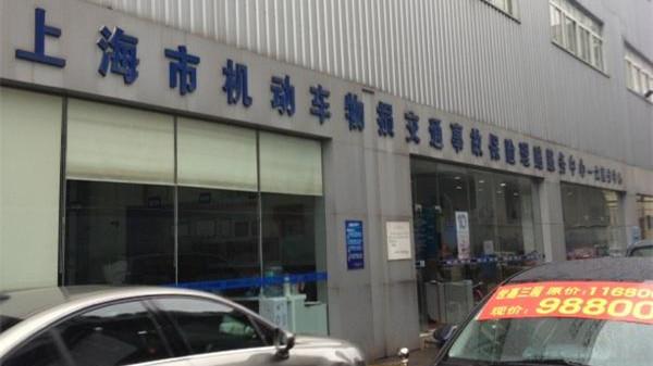沪7家事故保险理赔中心下月起调整服务时间