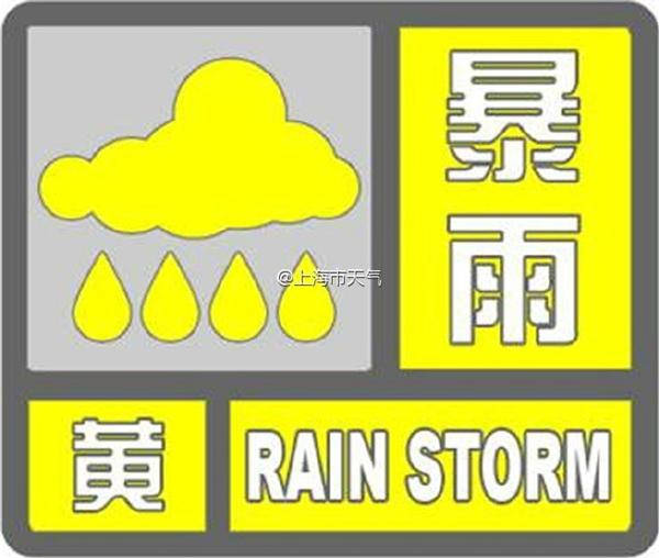 上海中心气象台发布暴雨黄色预警信号