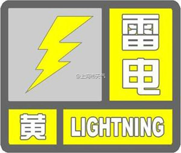双黄蛋!上海雷电、暴雨黄色预警信号高挂