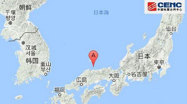 中国驻大阪总领馆:鸟取地震未发现中国公民伤亡