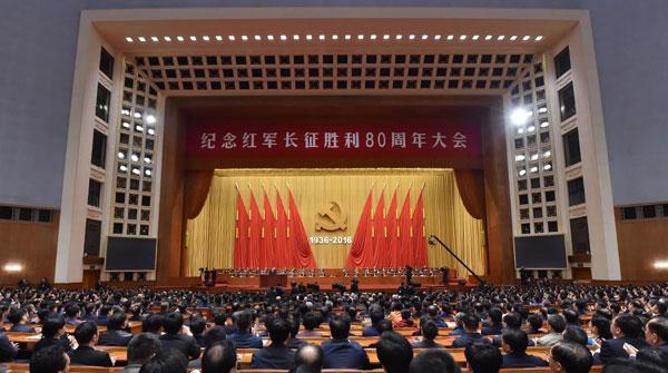 纪念红军长征胜利80周年大会在京隆重举行 习近平发表重要讲话