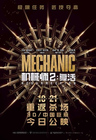 《机械师2》今日公映 杰森·斯坦森登陆中国银幕