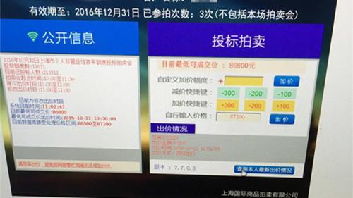 10月沪牌拍卖结果公布 最低成交价88300元 中标率5.5%