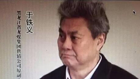 黑龙江龙煤矿业集团分公司原副总于铁义被判死缓 受贿3.06亿