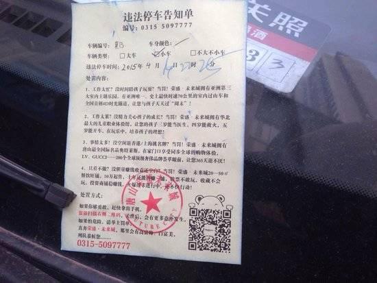 """北京警方破获首例伪造""""扫二维码违章罚单""""诈骗案"""
