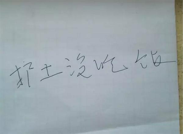 """陕西咸阳一老人经历6小时抢救苏醒后  手写""""护士没吃饭"""""""