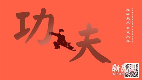 """杨嘉昊丨""""走近武术 走近太极""""参赛作品"""