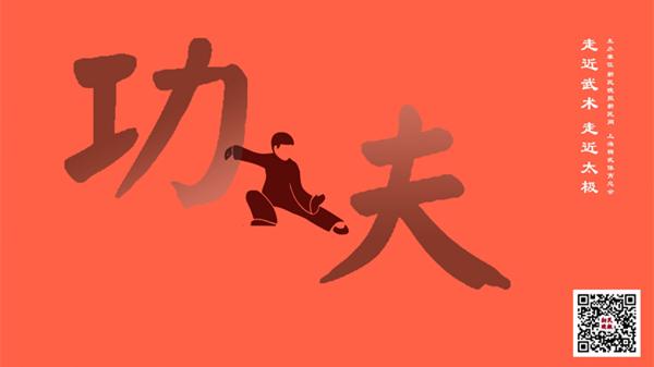 """李小树丨""""走近武术 走近太极""""参赛作品"""