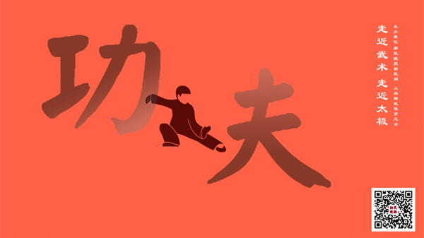 """尹静远丨""""走近武术 走近太极""""参赛作品"""