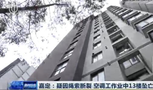上海嘉定一空调工13楼坠亡 疑似绳索断裂所致
