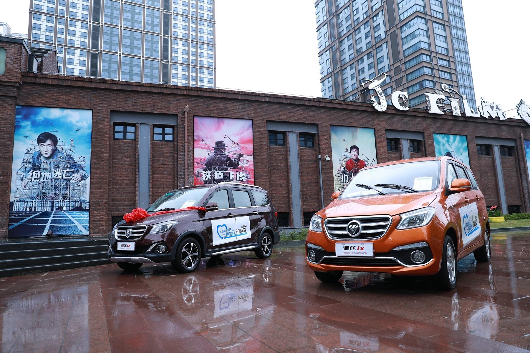 北京福田伽途ix7 G20版上海限量首发