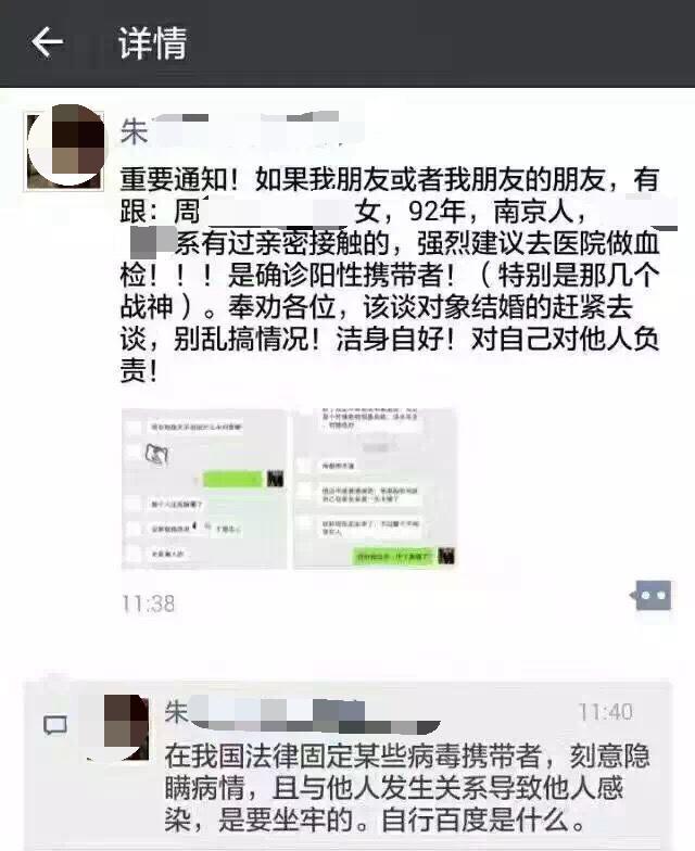 网传南京一女大学生携带艾滋病毒与他人发生关系