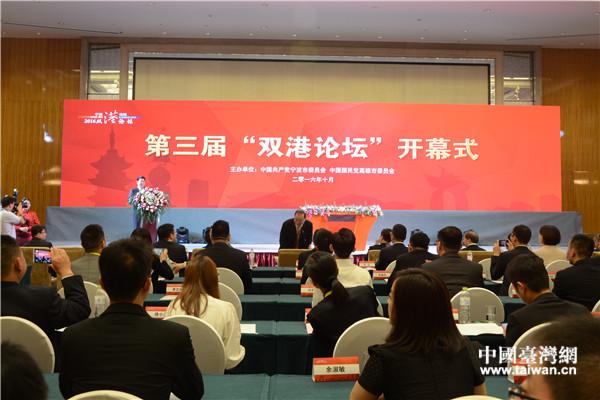 """第三届""""双港论坛""""在宁波开幕 聚焦青年组织合作"""