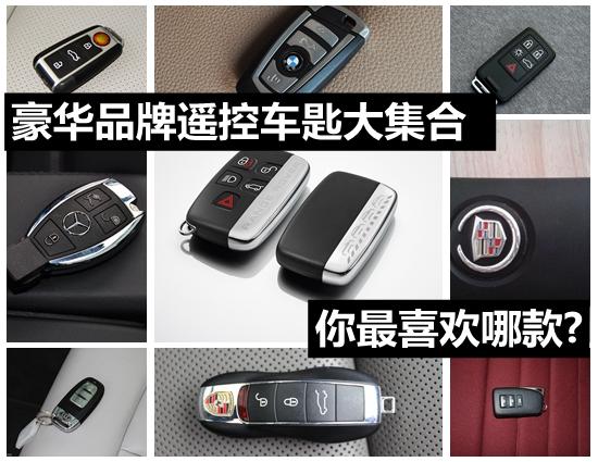 豪华品牌遥控车匙大集合 你最喜欢哪款?