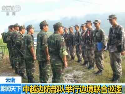 中越边防部队举行边境联合巡逻 打击非法买卖走私