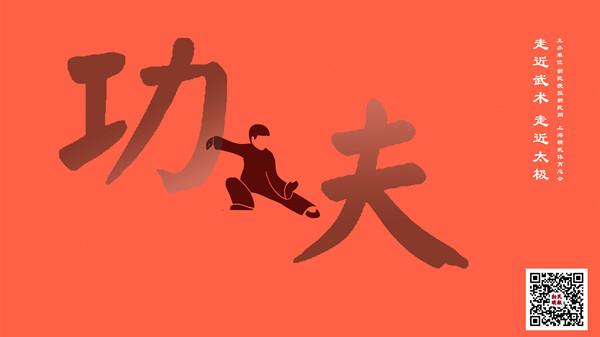 """杨宸沣丨""""走近武术 走近太极""""参赛作品"""