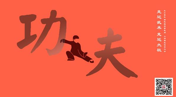 """吴军丨""""走近武术 走近太极""""参赛作品"""