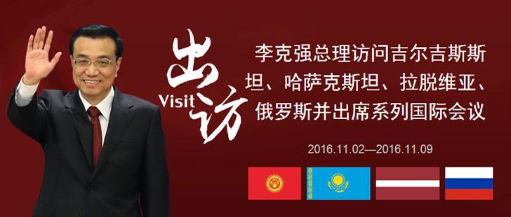 李克强总理访问亚欧四国并出席系列国际会议