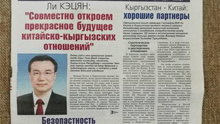 李克强在吉最大报纸发表署名文章