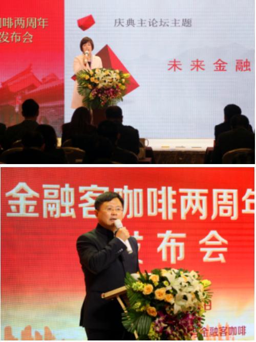 金融客咖啡两周年庆典发布会在京举行