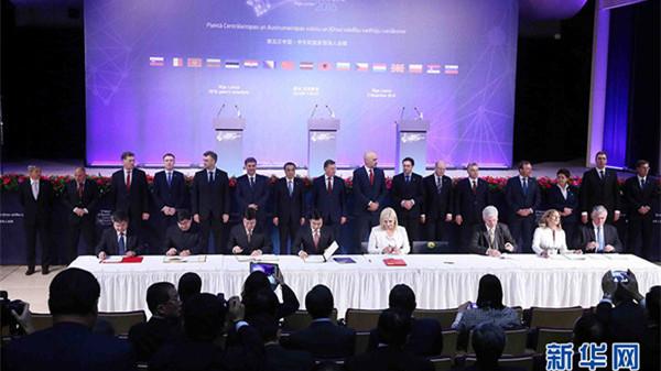 第五次中国-中东欧国家领导人会晤期间签署的合作文件清单