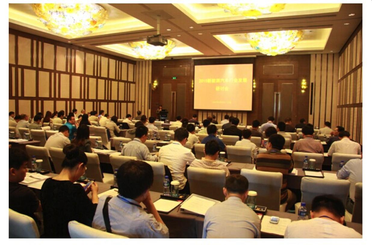 第四届中国节能与新能源汽车国际论坛将在京召开