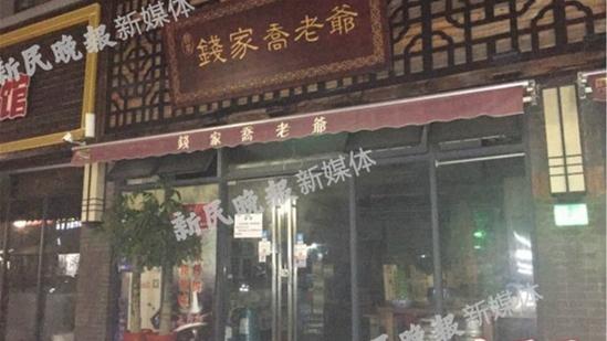 沪双阳支路一火锅店发生一氧化碳中毒事件 35人送医