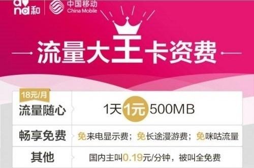 """等多家资讯平台消息称:中国移动山东分公司继联通""""宝卡""""""""王卡"""