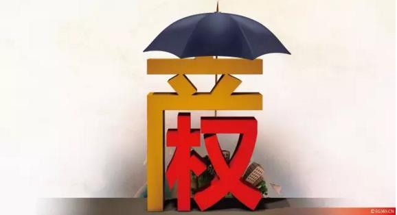 中央发文解决产权问题 明确五个原则十大任务