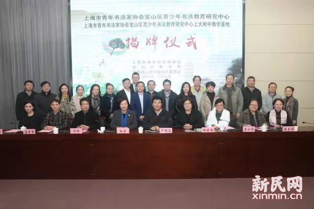 宝山青少年书法教育研究中心揭牌,开启书法进课堂新模式