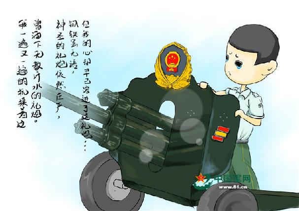 我们利用漫画的形式,来描述礼炮兵的军旅生涯.