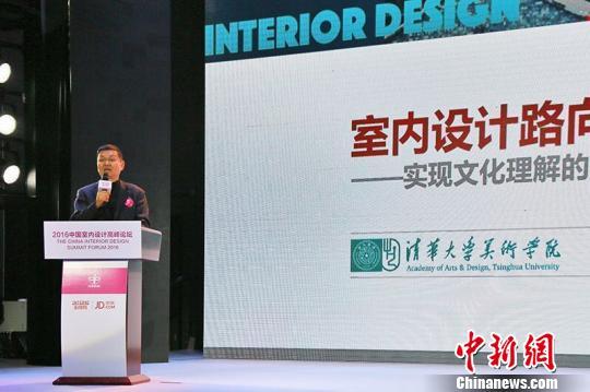 室内设计路向何方--2016中国室内设计高峰论坛在京举行