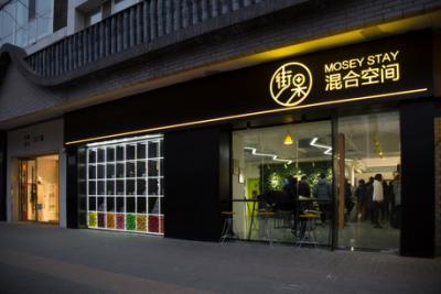 全新O2O模式落地北京 逛街购网络平台自运营实体店开幕