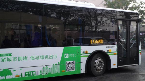 """沪""""定制公交""""今日上路:网上购票 扫码上车 一站到达"""
