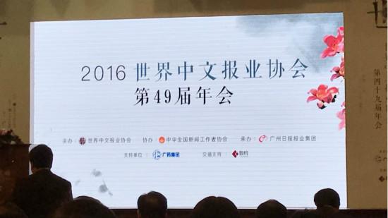 世界中文报业协会第49届年会广州开幕 本报继续为协会执委单位