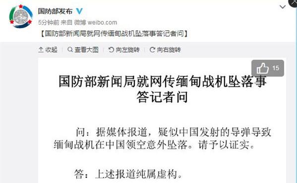 国防部回应缅甸战机坠落传闻:纯属虚构